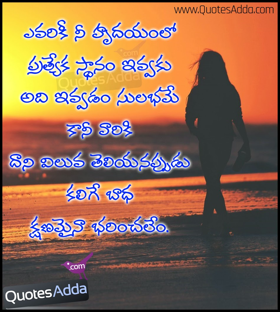 Best Ever Love Quotes In Telugu Hover Me