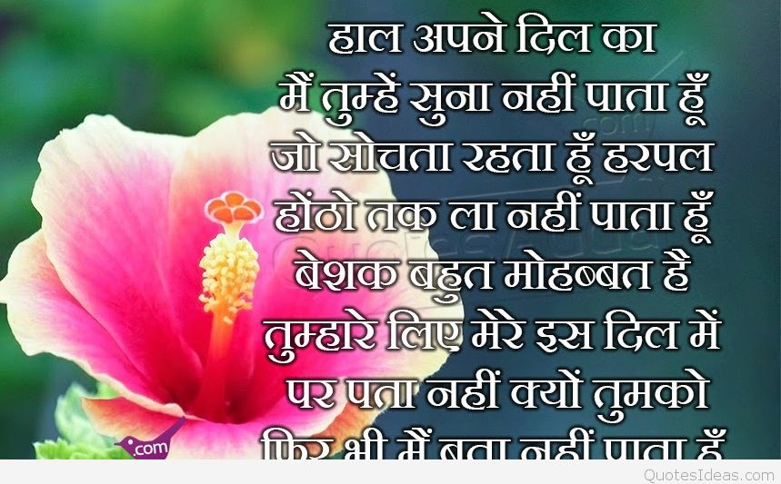Heart Touching Love Quotations In Hindi Language Feb Quotesadda