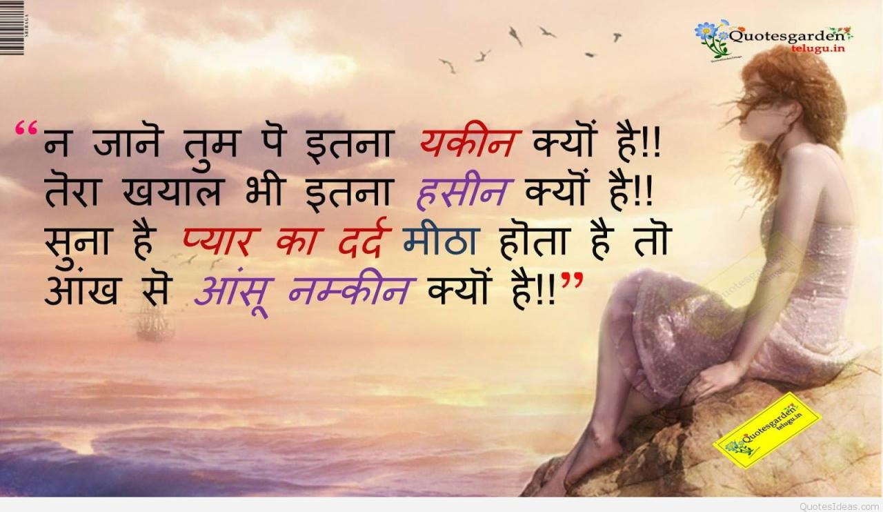 Heart Touching Hindi Love Quotes Dard Shayari Hd Wallpapers