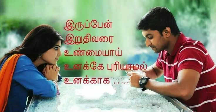 Love Quotes For Her Tamil Hover Me