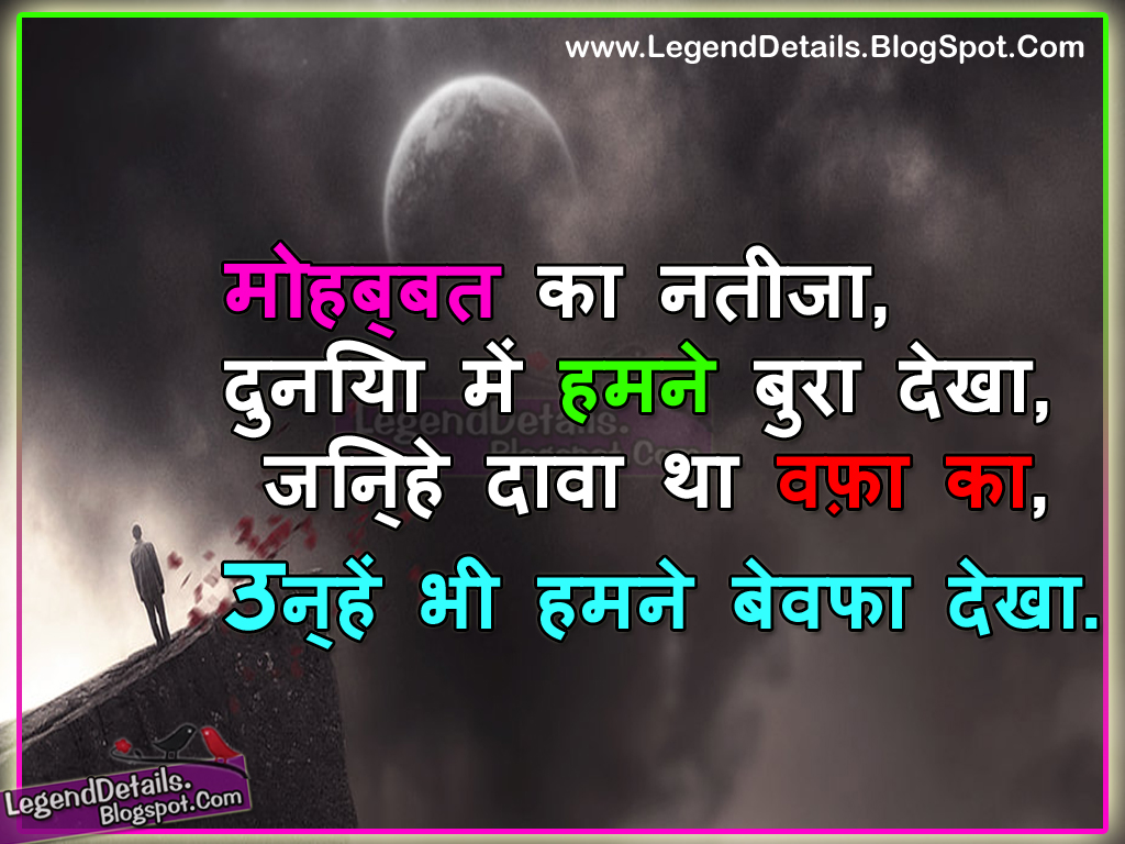Heart Breaking Sad Shayari In Hindi For Her