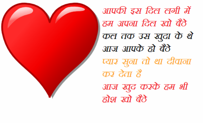 Hindi Love Quote Status For Husband Wife