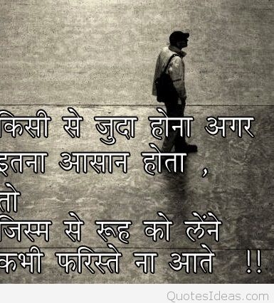 Love Quotes Hindi Sad Hover Me
