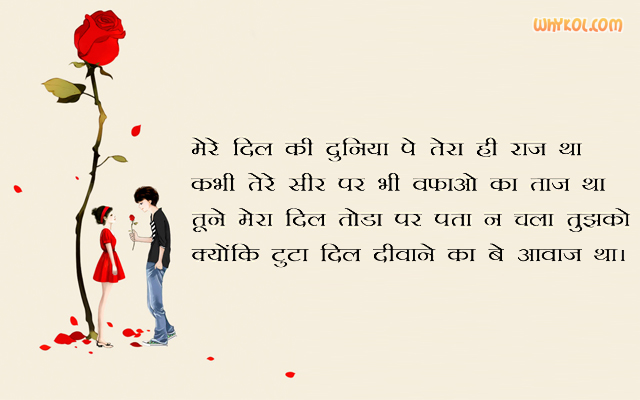 Love Quotes For Wife Hindi Hover Me