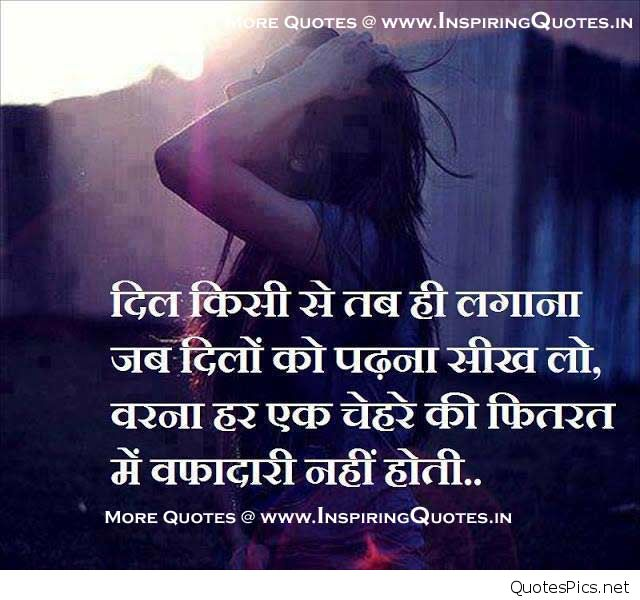 Hindi Messages With Pictures Hindi Love Messages Lines Words P Os Wallpapers Pictures