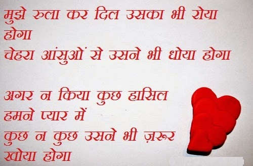 Valentines Day Love Quotes In Hindi  E A B E A  E A B E A  E A  E A F E A Be E A  E A A  E A A E A Bf E A B E A B Ideas