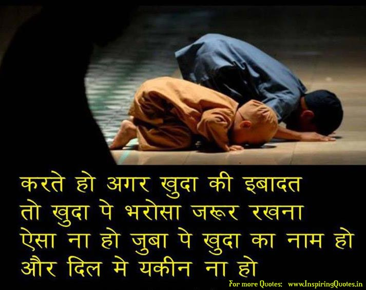 Hindi Quotes On Prayer Anmol Vachan Thoughts In Hindi
