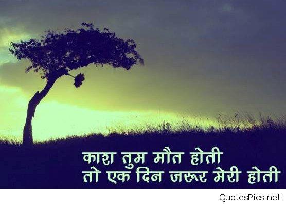 Hindi Sad Love Quotes Shayari