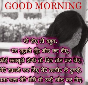 Very Sad Good Morning Images With Quotes In Hindi