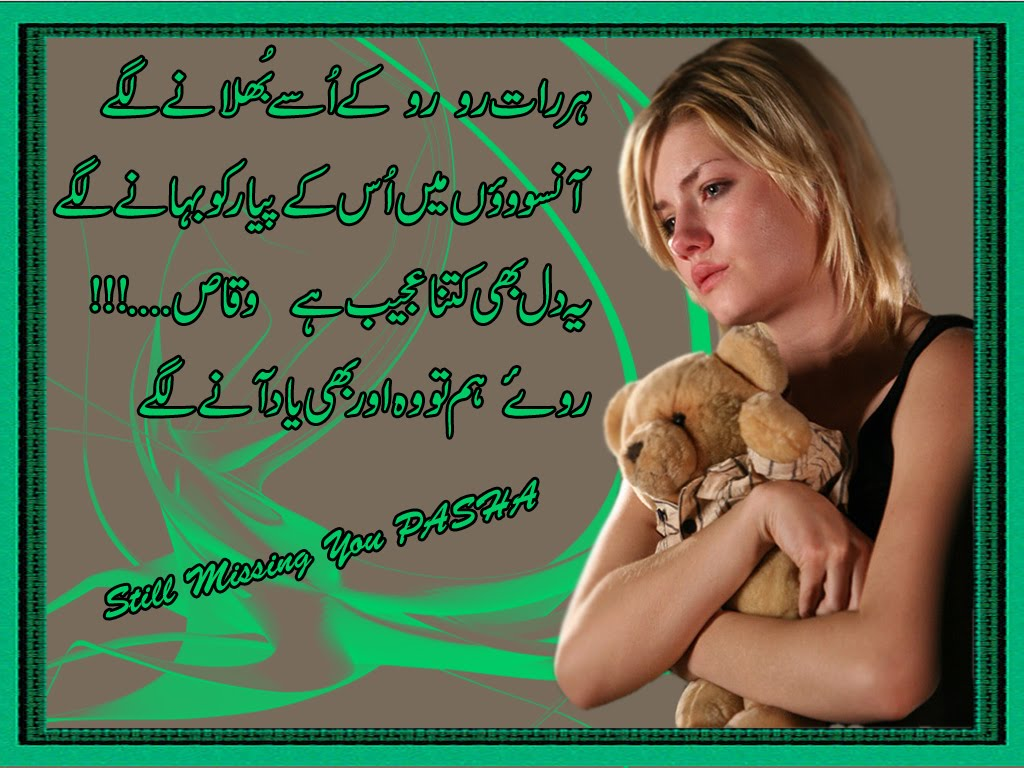 Urdu Love Poetry Shayari Quotes Poetry In English Shayri Sms Story