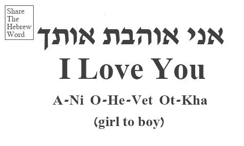 I Love You In Hebrew Girl