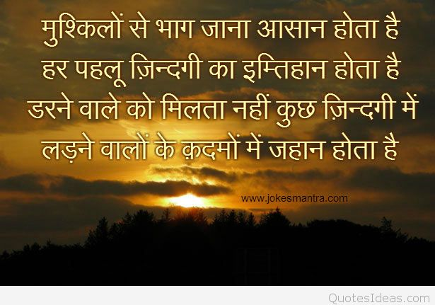 Love Quotes In Hindi About Life Hover Me