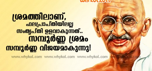 Gandhi Quotes Malayalam