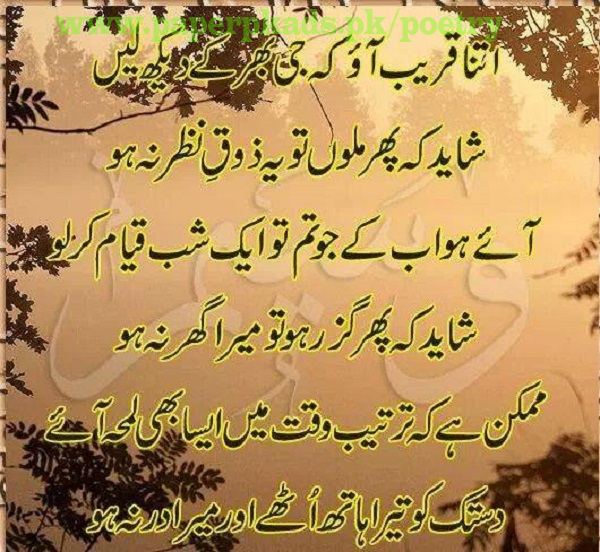 Urdu Love Poetry Shayari Quotes Poetry In English Shayri Sms Story Poetry For Her Poems Poetry Image