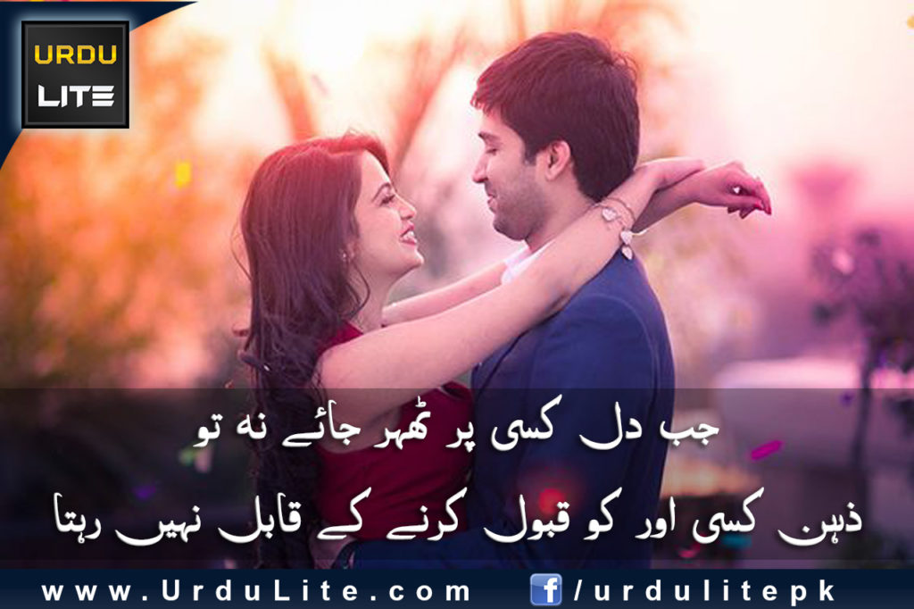 Jab Dil Kisi Par Thehar Jaye Na Toh Urdu Love Quotes Wallpaper