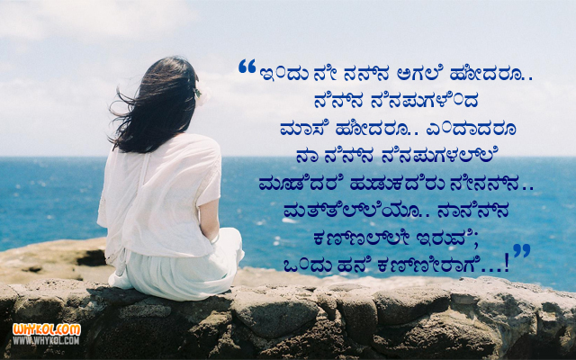 Sad Love Quotes In Kannada Sad Kavanagalu