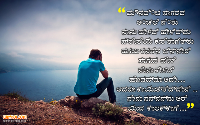 Sad Kavanagalu In Kannada Language Love