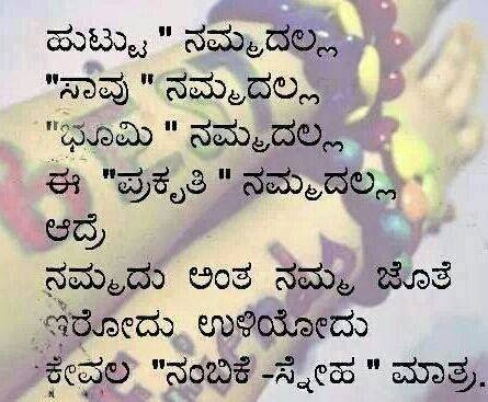 Kannada Love Quotes Funpict Com