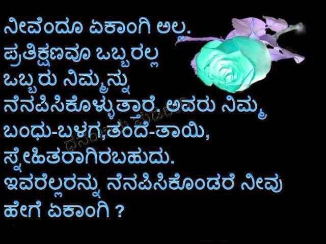 Kannada Love Quotes Images