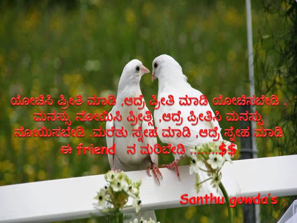 Kannada Quotes About True Love Hover Me