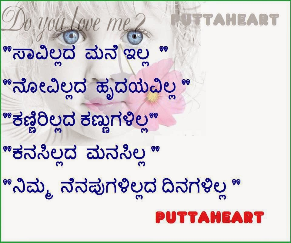Top Kannada Love Quotes Wall P Os