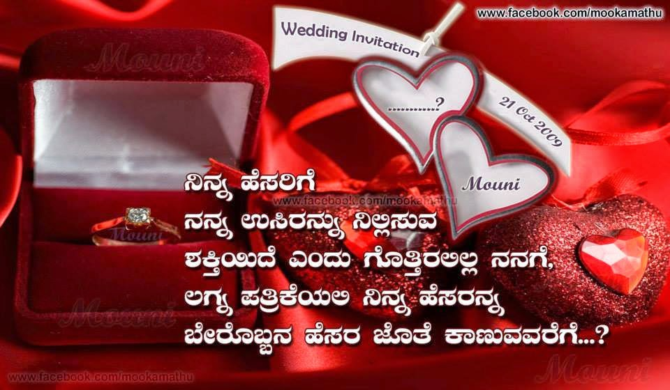 Love Quotes For Husband In Kannada Hover Me