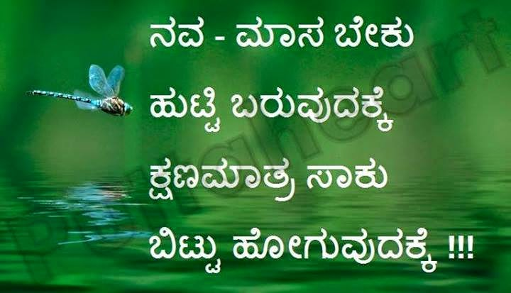 Death Love Quotes In Kannada