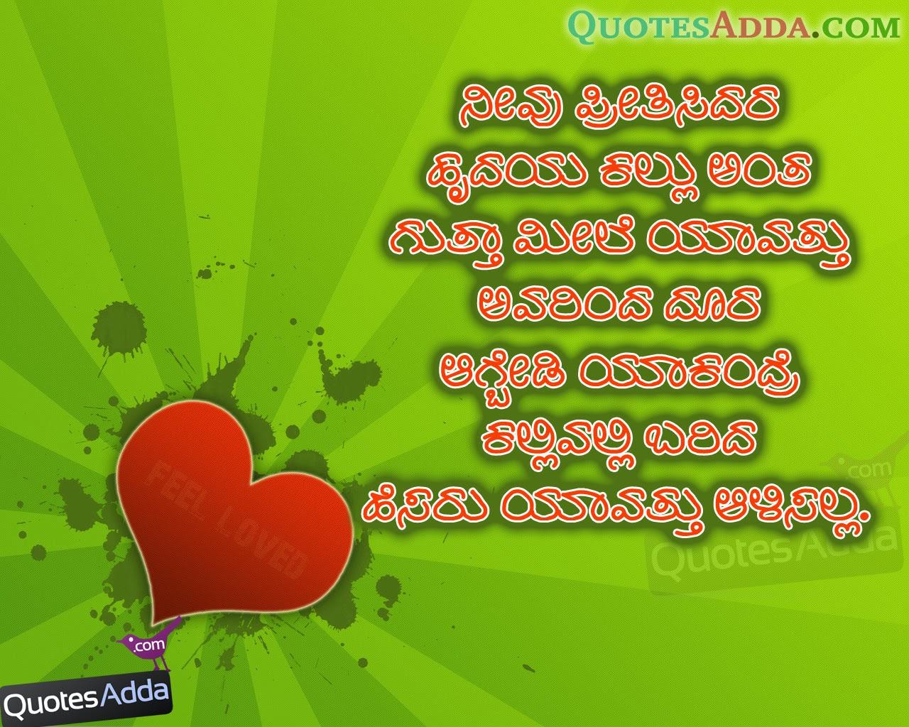 Kannada Love Quotes  Quotes Adda Com Quotes Tamil Quotes