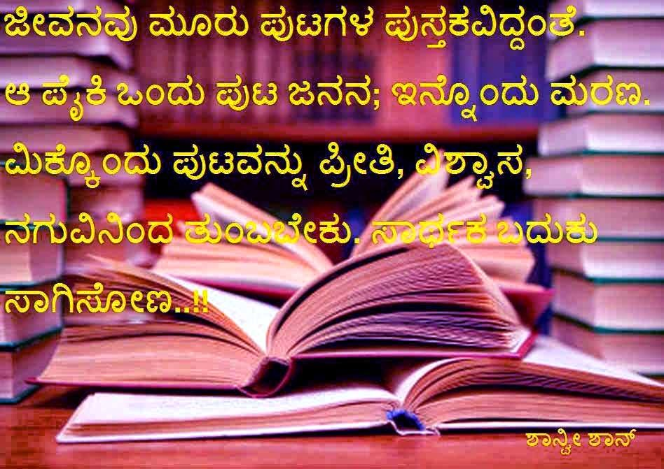 Beautiful Love Quotes In Kannada
