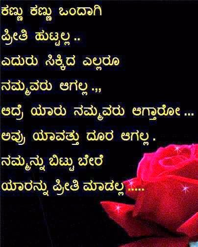 Sad Quotes In Kannada Language Love For Girls