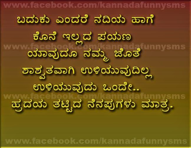 Love Life Quotes In Kannada Hover Me