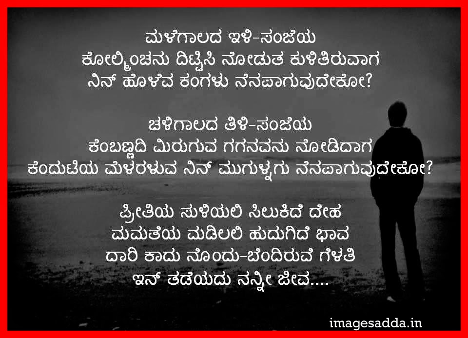 Tagslove Quotes Images In Kannada Language Sgatlantisinfokannada Beautiful Love Quotes Images Quotesaddacomkannada Love Quotes Kannada Love Images