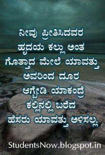 Free Printable Life Quotes Kannada