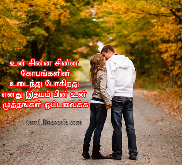 Kissing Tamil Kavipictures