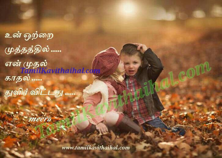 Little Cute Girl Kiss Boy Tamil Kavithai Quotes Love Hover Me