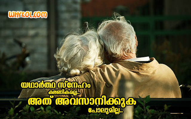 True Love Never Ends Malayalam Quotes