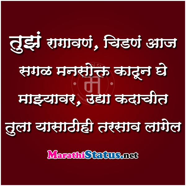 Marathi Love Quotes