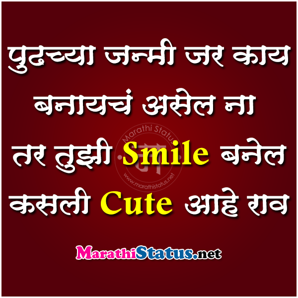 Love Quotes For Girlfriend Marathi Hover Me