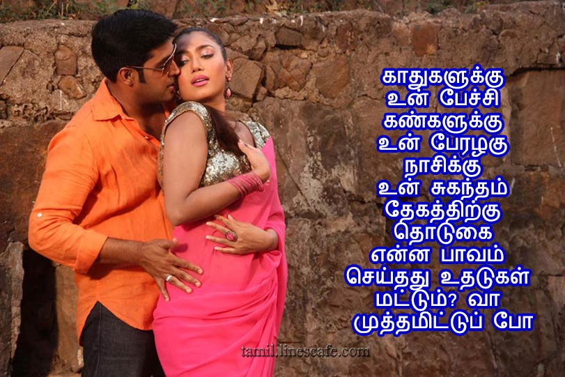Love Quotes In Tamil About Kiss  E Ae Ae E Af  E Ae A E Af D E Ae A E Ae Ae E Af D  E Ae A E Ae Ae E Ae Bf E Ae B E Af D  E Ae  E Ae Be E Ae A E Ae B E Af D  E Ae