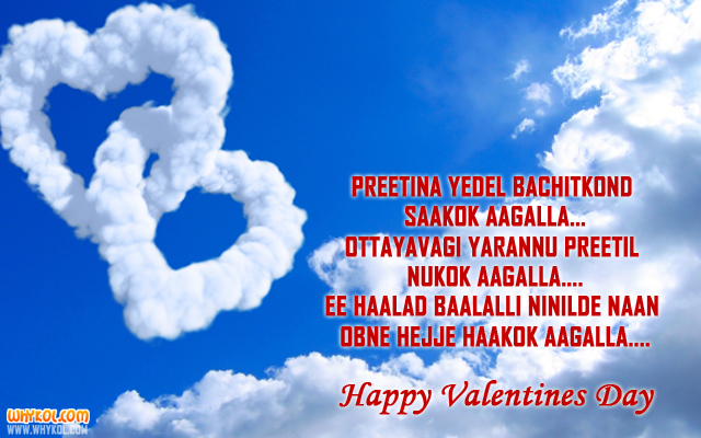 Valentines Day Wishes In Kannada Language Happy Valentines Day