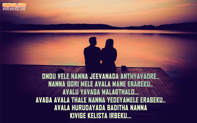 Romantic Kannada Love Quotes