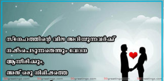 Love Quotes In Malayalam With Pictures Viraham