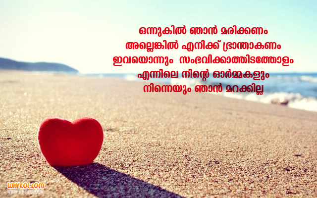 Cute And Funny Romantic Quotes In Malayalam