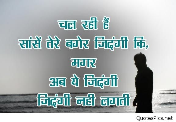 Love Sad Hindi Wallpaper For Profile Picture Whatsapp