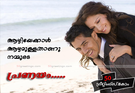 Pain Of Love Quotes Malayalam Good Quotes Word