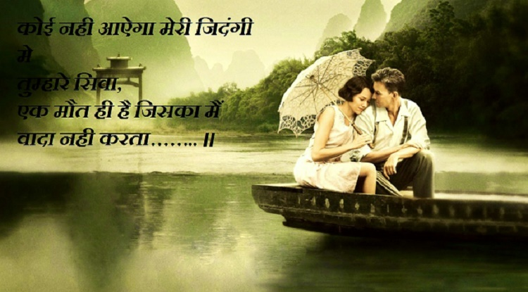 Love Quotes For Whatsap Status In Hindi