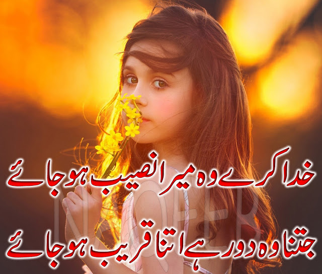 Beautiful Love Quotes In Urdu