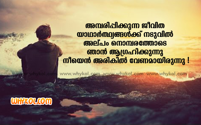Sad Love Greetings Malayalam