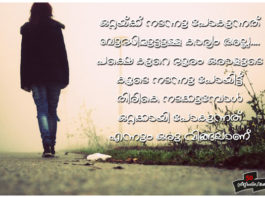 Malayalam Sad Love Quotes For Him Her