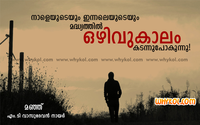 M T Quotes  C B Malayalam Novel